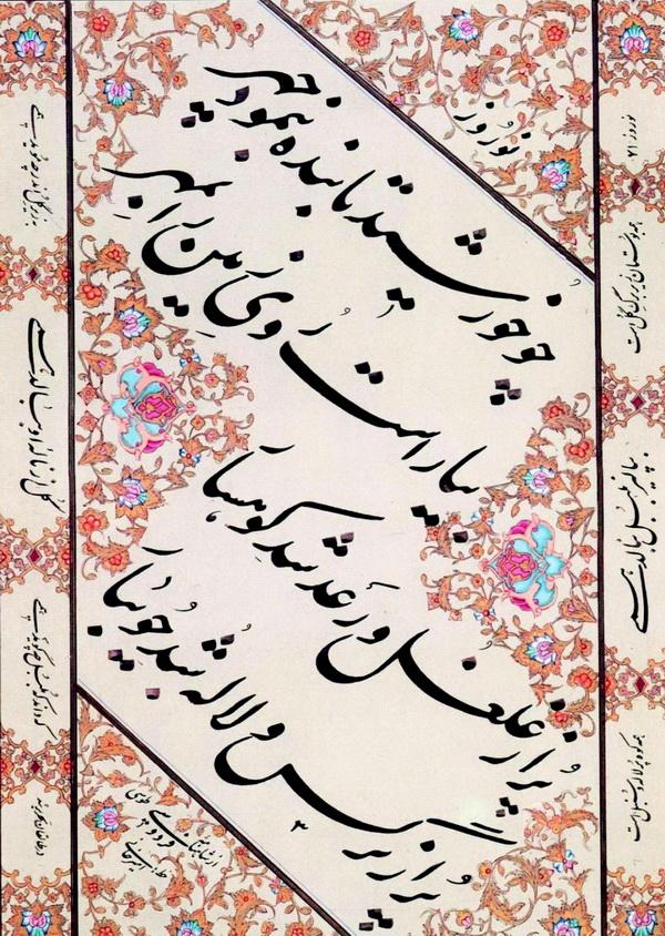 Персидская каллиграфия: почерки и история 12
