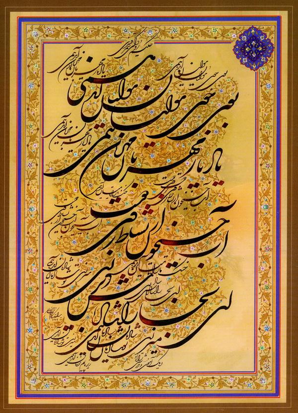 Персидская каллиграфия: почерки и история 16