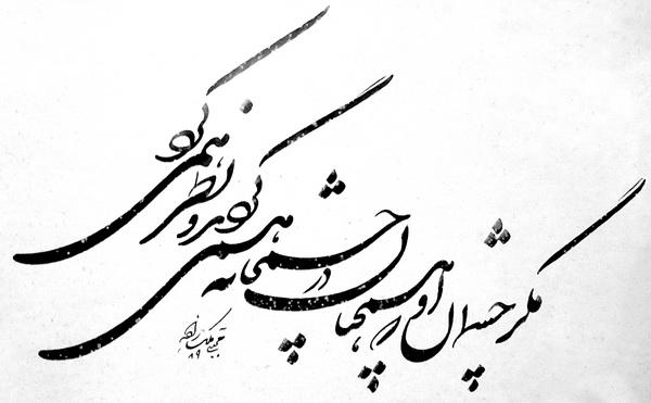 Персидская каллиграфия: почерки и история 17