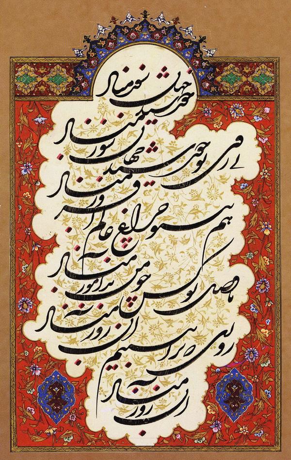 Персидская каллиграфия: почерки и история 21