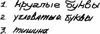 Определение личностных характеристик человека с помощью анализа почерка. Графология 8