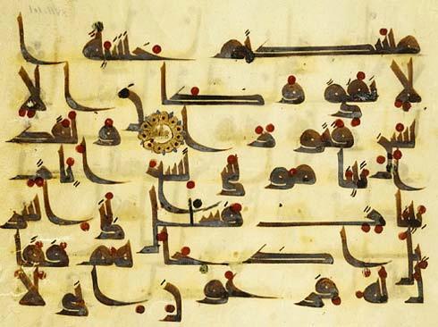 Персидская каллиграфия: почерки и история 4