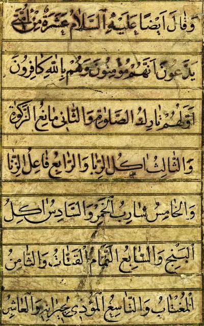 Персидская каллиграфия: почерки и история 5