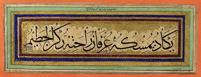 Персидская каллиграфия: почерки и история 6