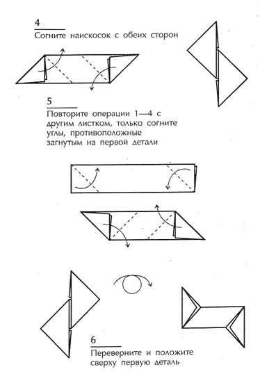 "Оригами ""Сюрикен"" 3"