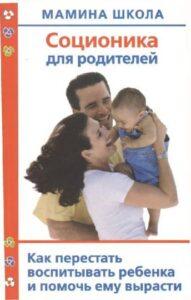 Как перестать воспитывать ребенка и помочь ему вырасти (Мамина школа)