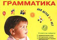 Логопедическая грамматика для детей. 8