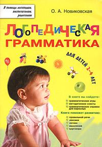 Логопедическая грамматика для детей. 2