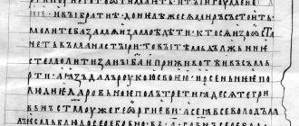 Образцы древнерусской письменности 6