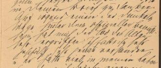 Почерк Зигмунда Фрейда Пиши красиво
