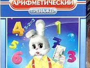 Арифметический тренажер 9