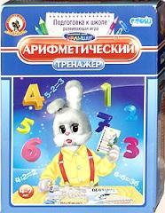 Арифметический тренажер 2
