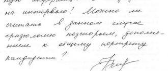 Повесть о Гармоничном Человеке: Гармоничный человек – гармоничный почерк 4