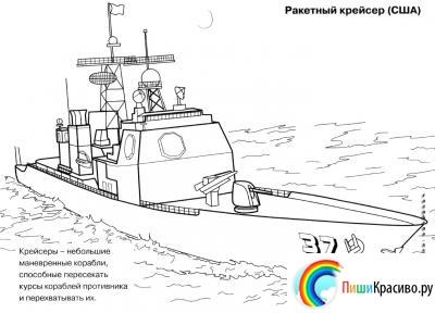 Раскраски для мальчиков - PishiKrasivo.ru