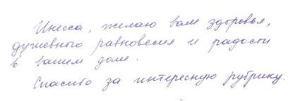 Анализ почерка – новые возможности в оценке персонала 1