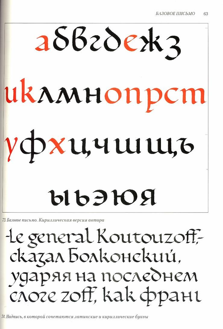 Базовое письмо (Foundational Hand) Джонстона, кириллический вариант 1