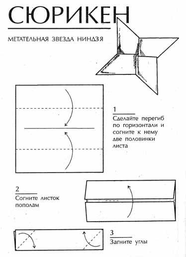 "Оригами ""Сюрикен"" 1"