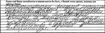 Определение личностных характеристик человека с помощью анализа почерка. Графология 1