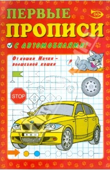 Первые прописи с автомобилями 1