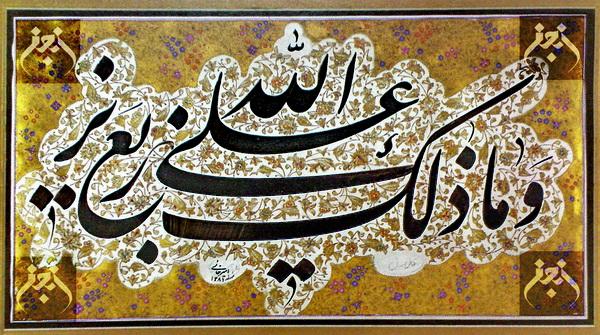Персидская каллиграфия: почерки и история 1