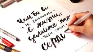 Как научиться красиво писать? Как исправить почерк?