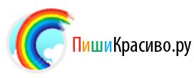 PishiKrasivo.ru
