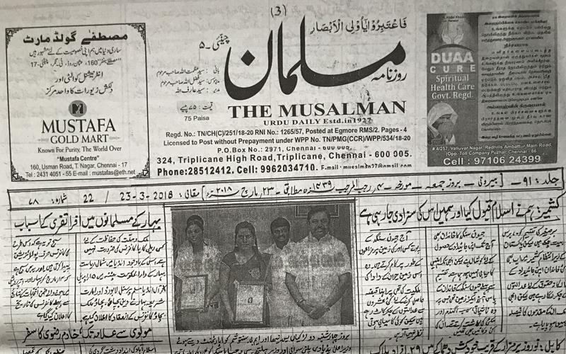 Musalman daily рукописная газета