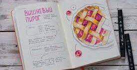 Кулинарная книга - отличный подарок на Новый год 7