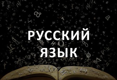 Сложности изучения русского языка 3