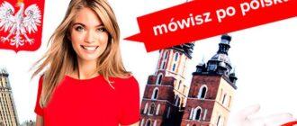 Как выучить польский язык 6